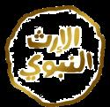 Al Erth Al Nabawi chaîne TV box internet