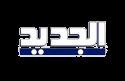 Tout savoir sur la chaîne TV Al Jadeed.