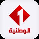 Regarder Tunisia 1 ou La télé tunisienne sur box internet