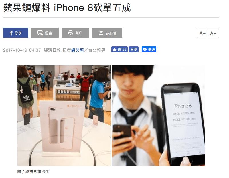 C'est un journal taïwanais qui a été le premier à évoquer la baisse de production de l'iPhone 8.